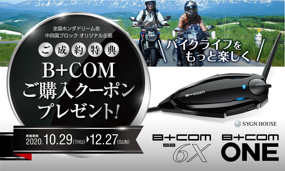 「B+COM SB6X」または「B+COM ONE」のご購入に使える割引クーポンプレゼント