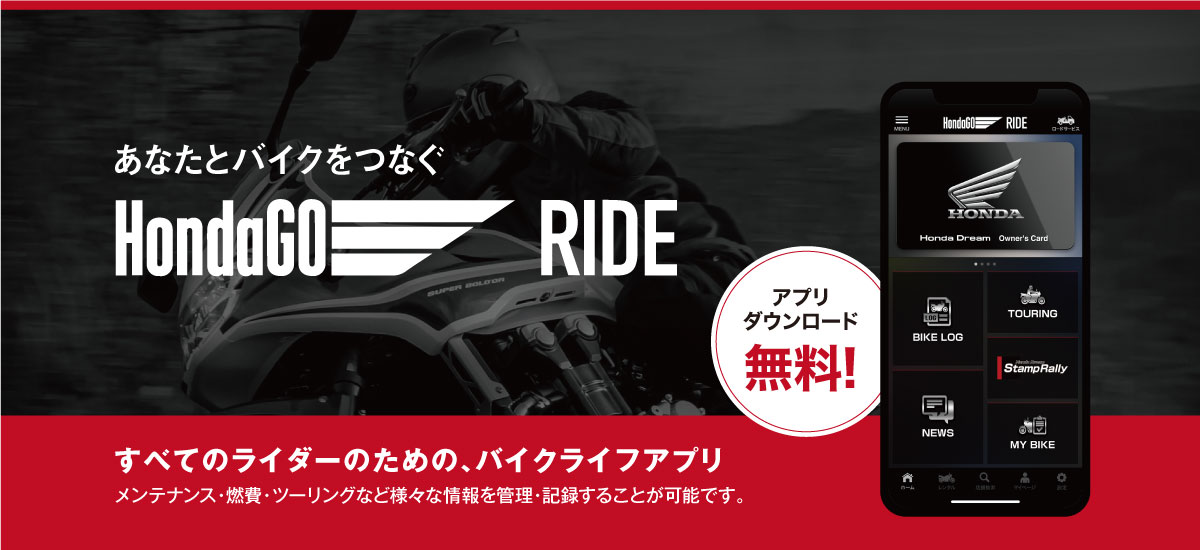 あなたとバイクをつなぐ HondaGO RIDE