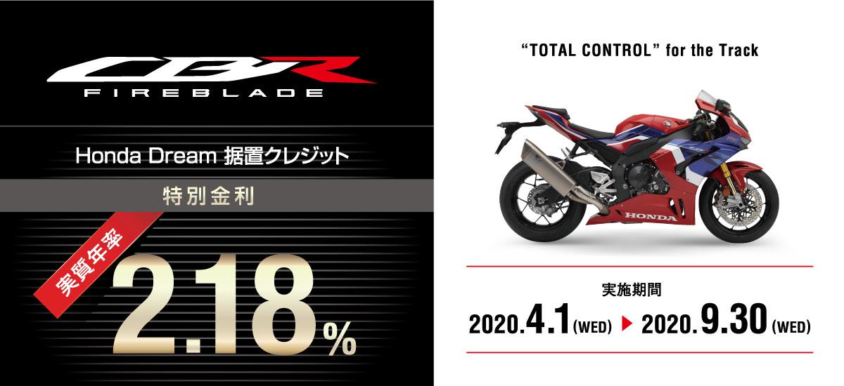 Honda Dream据置クレジット特別金利実質年率2.18%